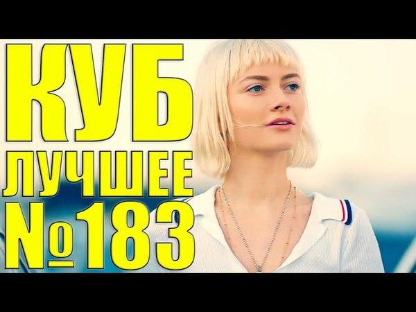 BEST CUBE 183   Подборка лучших Кубов