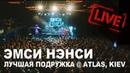 ЭМСИ НЭНСИ - ЛУЧШАЯ ПОДРУЖКА LIVE @ ATLAS, KIEV