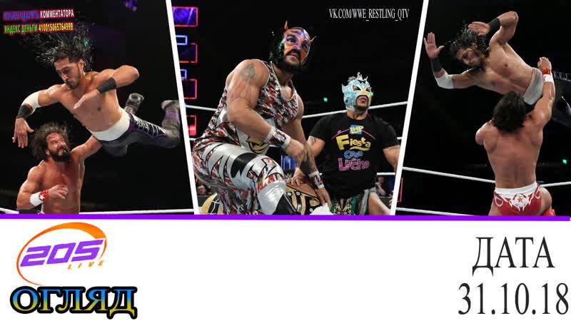 [Wrestling Ukraine]Highlights]WWE 205 Live 31 Octobre 2018 HD]Огляд Українською]