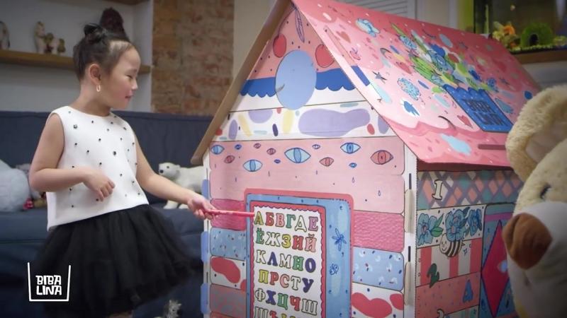 Картонный домик BibaLina