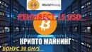 WORLD MINING - ОБЛАЧНЫЙ МАЙНИНГ - РЕИНВЕСТ 15 USD - БОНУС 30 GH/S