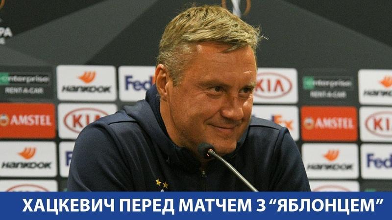 Олександр ХАЦКЕВИЧ перед матчем з Яблонцем