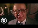 Незавершенные шедевры. Опыты драматической музыки в прозе на тексты комедий Н.В.Гоголя 1984
