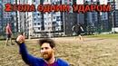 ПОВТОРИЛИ МЕССИ Тройной челлендж Messi repeated