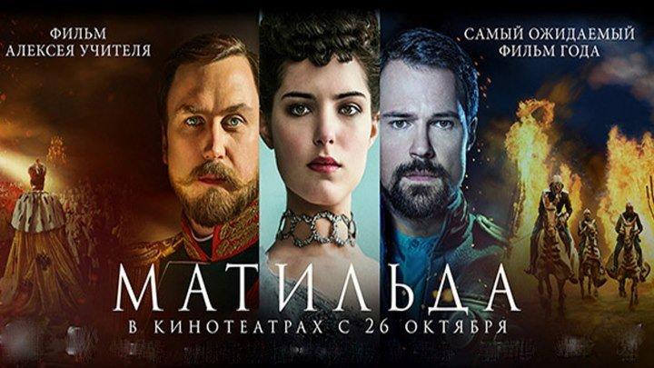 MATИЛЬДA 2OI7 HD