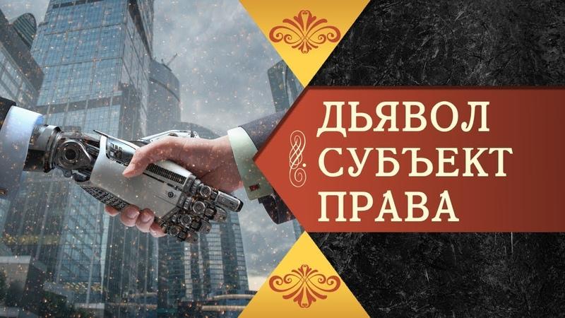 ДЬЯВОЛ СТАНОВИТСЯ СУБЪЕКТОМ ПРАВА - Юрист Пугачева А. В.