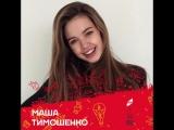Маша Тимошенко будет вместе с ВидеоЖарой на Atlas Weekend 2018