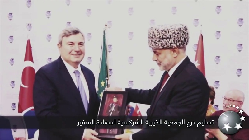 Turkish ambassador's visit to Circassian Charity Association in Amman