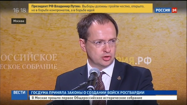 Новости на Россия 24 • Владимир Мединский открыл Общероссийское историческое собрание