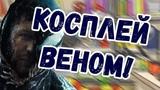 Шоу:Бюджетные косплеи #3 ВЕНОМ!