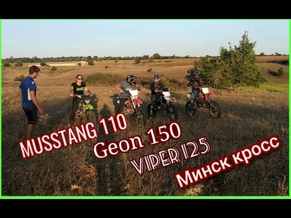 Минск Кросс GEON 150 VIPER 125 МUSSTANG 110