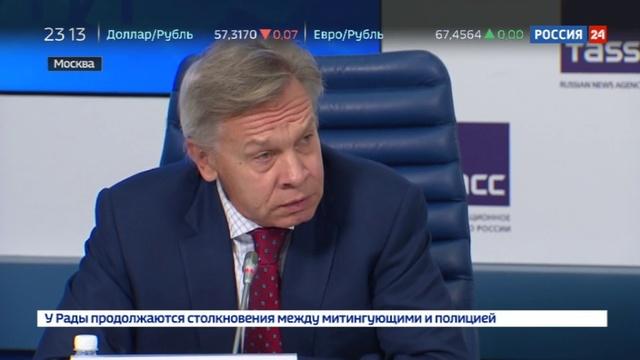 Новости на Россия 24 • В Москве обсудили ситуацию в Донбассе