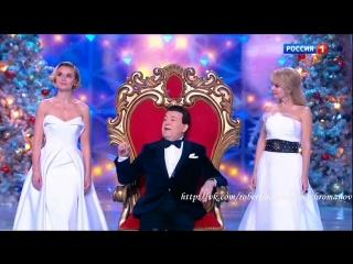 Иосиф Кобзон, Валерия и Полина Гагарина - Всё могут короли (Новогодний Голубой огонек 01.01.2018)