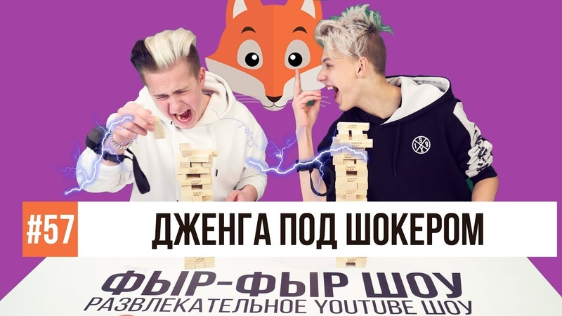Фыр-Фыр Шоу - 57 ДЖЕНГА JENGA ПОД ШОКЕРОМ / Никита Златоуст и Тимоха Сушин