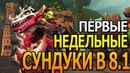 НЕДЕЛЬНЫЕ СУНДУКИ БФА 8.1 World of Warcraft Battle for Azeroth
