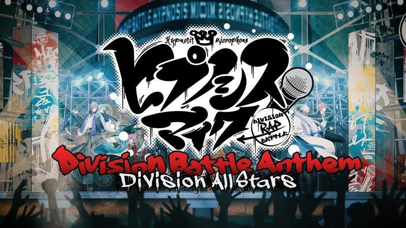 ヒプノシスマイク Division All Stars「ヒプノシスマイク -Division Battle Anthem-」
