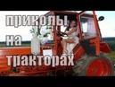 Приколы на тракторах - Смотреть приколы про трактора.