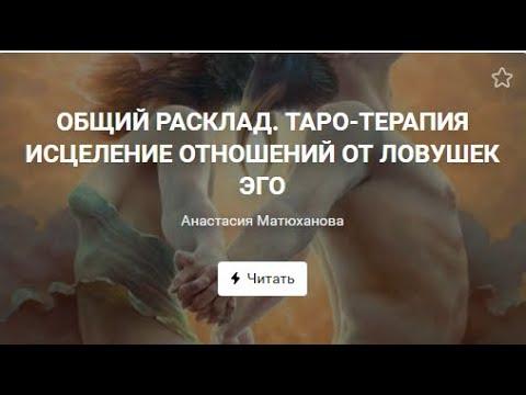 ОБЩИЙ РАСКЛАД. ТАРО-ТЕРАПИЯ-ИСЦЕЛЕНИЕ ОТНОШЕНИЙ ОТ ЛОВУШЕК ЭГО