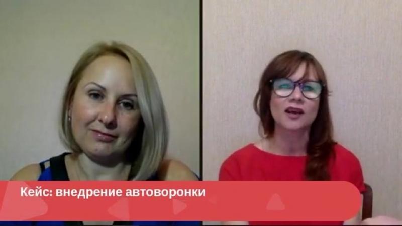 Кейс: внедрение автоворонки в проект Алины Бражененко