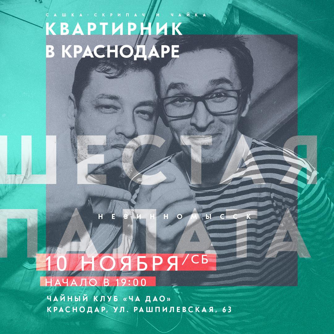 Афиша Краснодар 10.11.18 Шестая Палата - Квартирник в Краснодаре