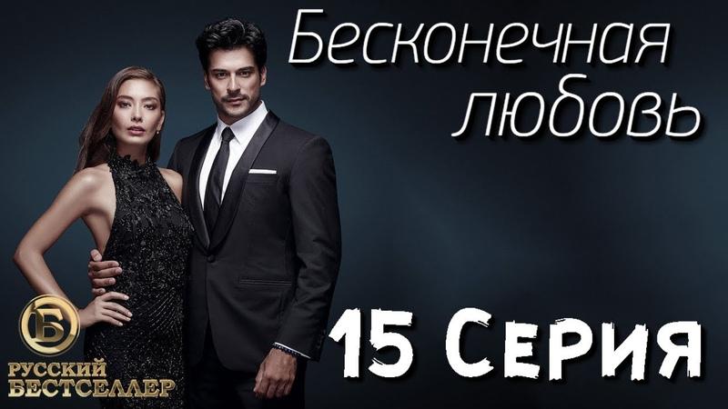 Бесконечная Любовь (Kara Sevda) 15 Серия. Дубляж HD720