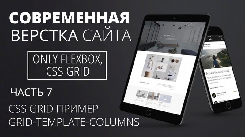 Современная верстка сайта - Css Grid, grid-template-columns