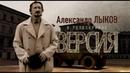 Версия 1 Напарники серия 1 2 Криминальный детектив 2017 русские новинки 2017