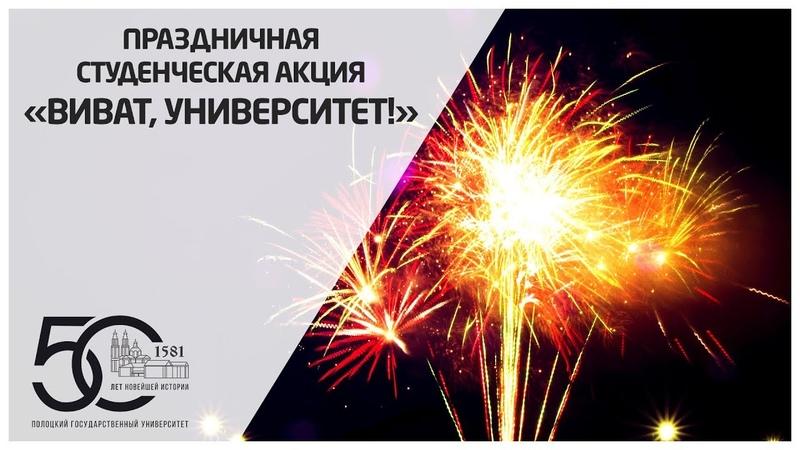 ПГУ – 50! Праздничная студенческая акция «Виват, университет!»