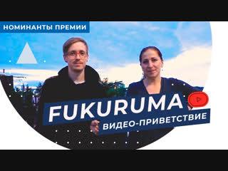 FUKURUMA - пространство эксперимента / Стереотипы Будущего