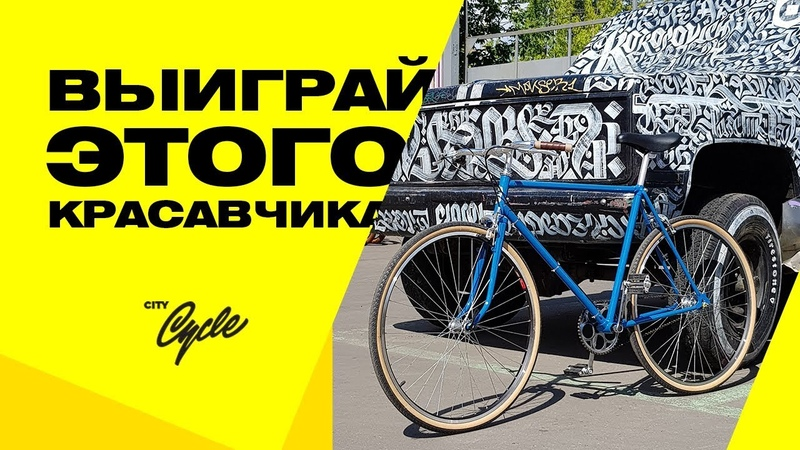 Выиграй этого красавчика. Тестдрайв восстановленного советского шоссейного велосипеда