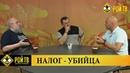 А Бережной А Вассерман М Калашников НДС как либеральный налог убийца