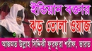 Iindian Bokta Bangla Waz Bangla Waz Mahfil India | Islamic bangla waz mahfil | Waz Bangla 02