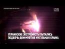 Украинские экстремисты пытались поджечь дом муфтия мусульман Крыма