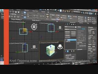Основы инструментария Graphite в 3ds Max