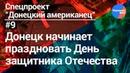 Донецкий американец 9 дончане начинают праздновать День защитника Отечества