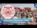 День Физкультурника 2018 вместе с Budosport и Forward
