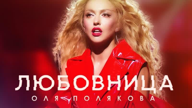 Премьера. Оля Полякова - Любовница (Lyric video)
