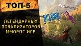 TOP-5 лучших локализаторов ММОРПГ игр в 2018 году