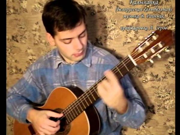 Калыханка аранжировка для гитары