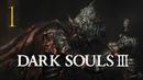 Прохождение Dark Souls 3 Часть 1 Босс Судия Гундир Вордт из Холодной долины