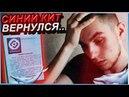 СИНИЙ КИТ Вернулся! Новая игра смерти. VPN