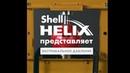 Shell Helix Экстремальное давление