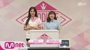 PRODUCE48 [48스페셜] 히든박스 미션ㅣ이시안(스톤뮤직) vs 미야자키 미호(AKB48) 180615 EP.0