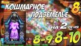 КОШМАРНОЕ ПОДЗЕМЕЛЬЕ 8-9, 8-10, ПРОХОЖДЕНИЕ И СОСТАВ, Insane Dungeon 8, Битва Замков, Castle Clash