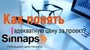 Как формируется цена на проект в интернете Рекомендации от Sinnaps