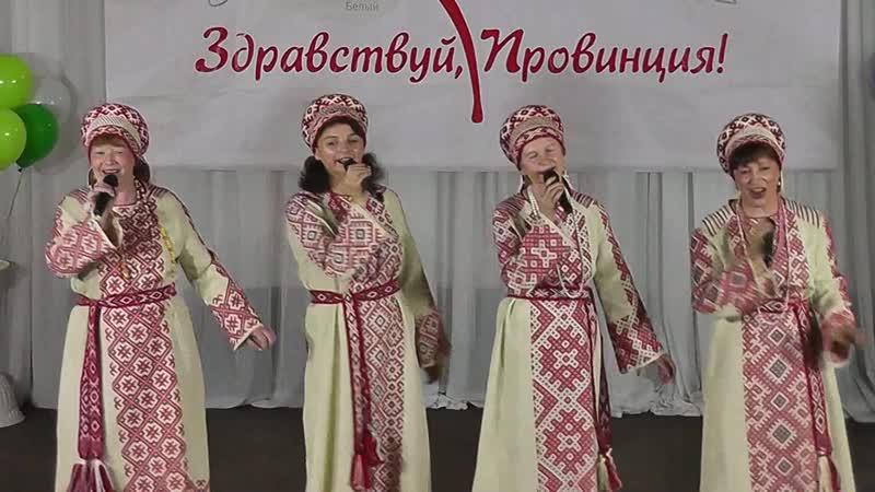Ильинские сударушки - Не твоя невеста.Лауреаты конкурса,Здравствуй,провинция! 2018,Западная Двина.