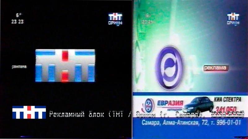 Рекламный блок (ТНТ / Орион-ТВ (г. Самара), 10.04.2006) (3)