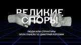 Люди или структуры Элла Панеях vs Дмитрий Рогозин