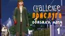 THE SIMS 4 Challenge ПРИСЛУГА Обасали ногу 1