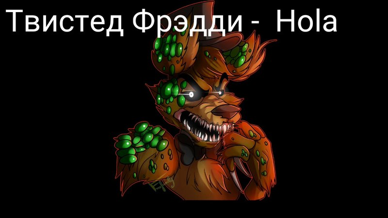 Песни В Головах Твистед Аниматроников